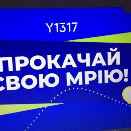 Всеукраїнський форум лідерів учнівського самоврядування «Ми – лідери, наш голос важливий!»2021